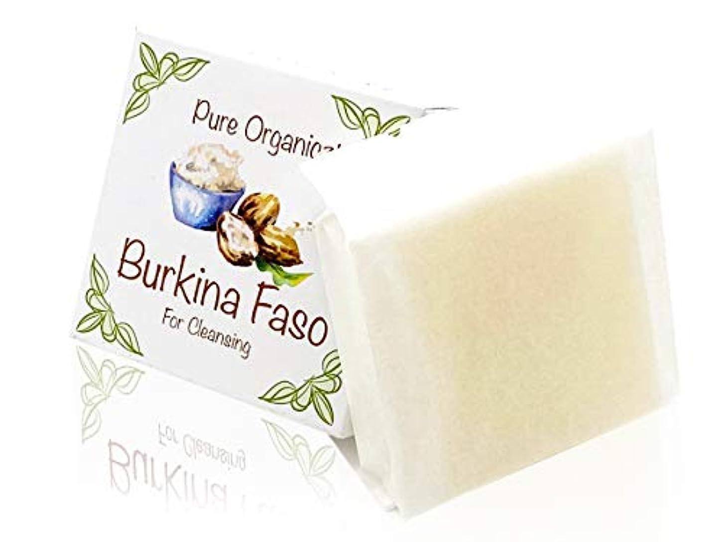 のり作成する広告主シアバター 洗顔用石鹸 Burkina Faso Pure Organiczt 『無添加?毛穴?美白?保湿』