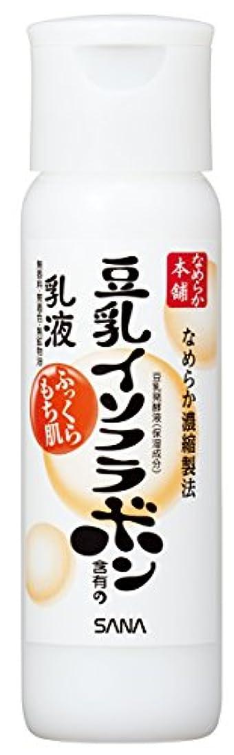 近々経歴に対応するサナ なめらか本舗 乳液NA