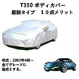 AUNAZZ/TVR T350 2003年4月~ 純正 カーボディカバー カーカバー UVカット オックスフォード合成アルミ膜 - 7,599 円