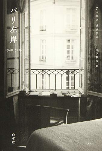 パリ左岸:1940-50年 / アニエス・ポワリエ