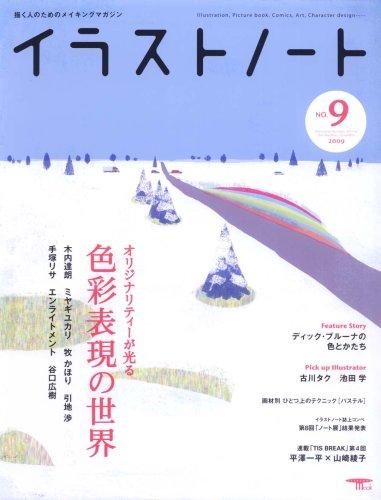 イラストノート NO.9 (2009)―描く人のためのメイキングマガジン (Seibundo mook)の詳細を見る