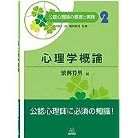 第2巻 心理学概論 (公認心理師の基礎と実践)