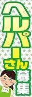 のぼり旗スタジオ のぼり旗 ヘルパー募集006 通常サイズ H1800mm×W600mm