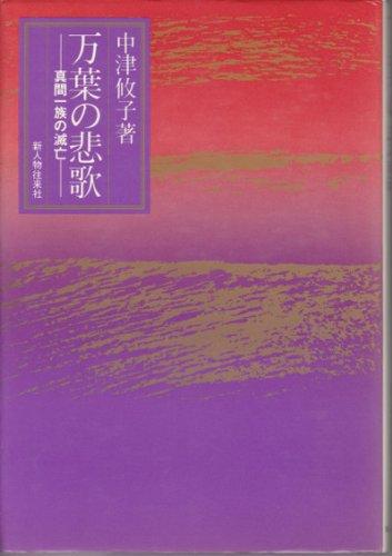 万葉の悲歌―真間一族の滅亡 (1978年)