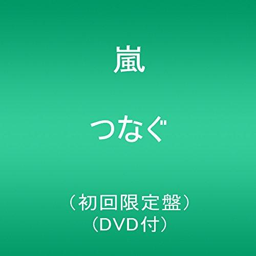 つなぐ(初回限定盤)(DVD付)