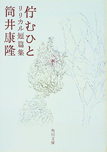 佇むひと―リリカル短篇集 (角川文庫)の詳細を見る