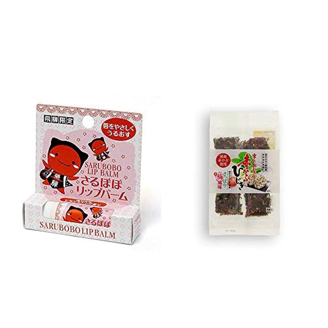 丁寧タクシーエンコミウム[2点セット] さるぼぼ リップバーム(4g) ?楽しいおにぎり 赤かぶひじき(8g×8袋)