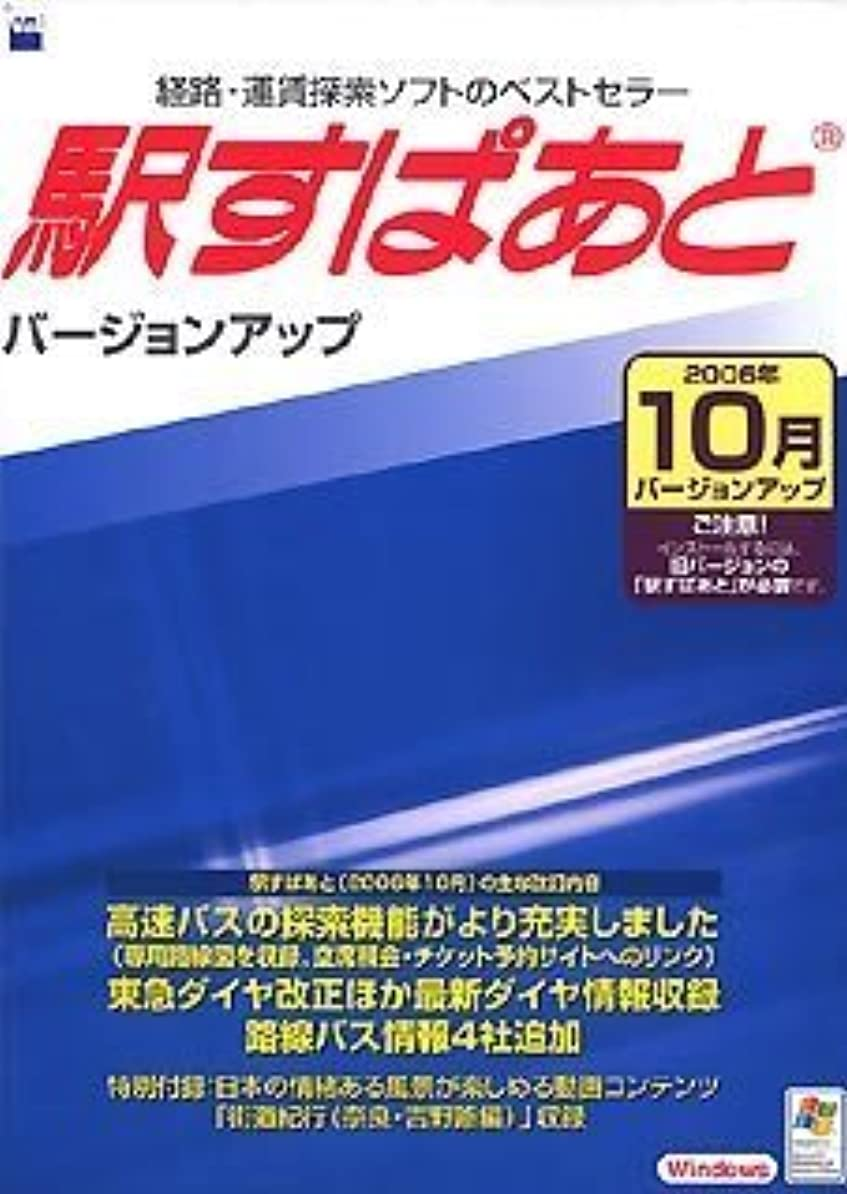 中級ありふれたなぜなら駅すぱあと バージョンアップ(2006年10月)