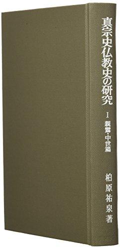 真宗史仏教史の研究〈1〉親鸞・中世篇