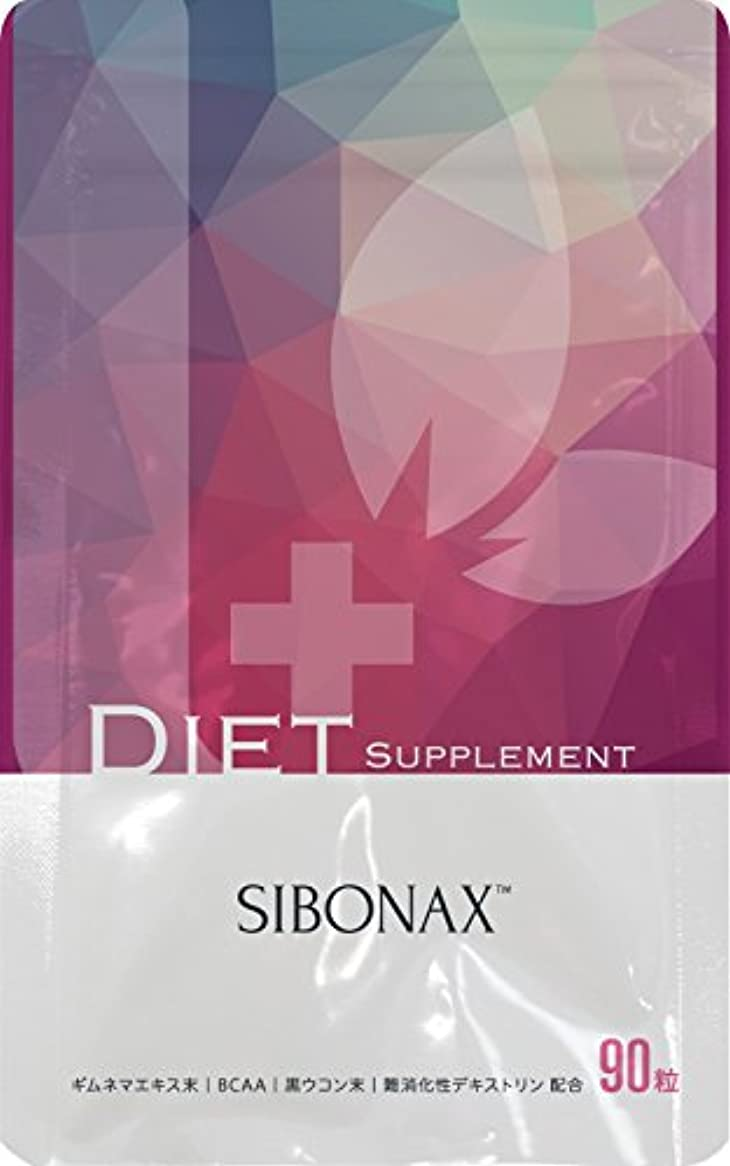 道徳のゴシップ医薬品SIBONAX(シボナックス) ダイエットサプリメント 90粒