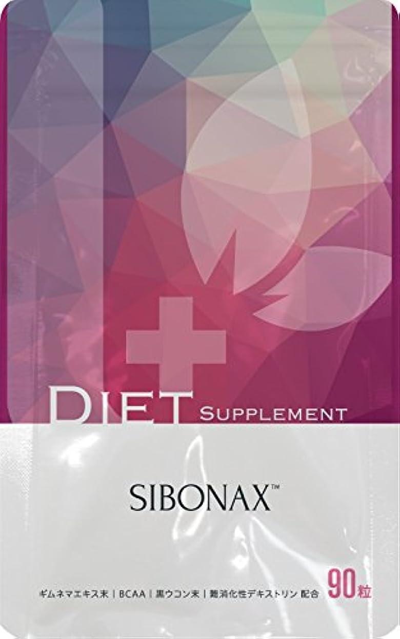 国勢調査石灰岩小間SIBONAX(シボナックス) ダイエットサプリメント 90粒