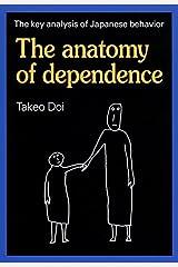 英文版 「甘え」の構造 - The Anatomy of Dependence ペーパーバック