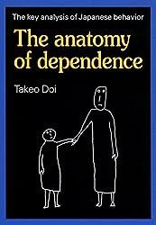 英文版 「甘え」の構造 - The Anatomy of Dependence