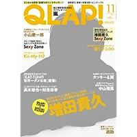 QLAP! (クラップ) 2012年 11月号 [雑誌]