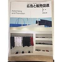 広告と販売促進 高等学校教科書 (7/実教/商業/325) 実教出版