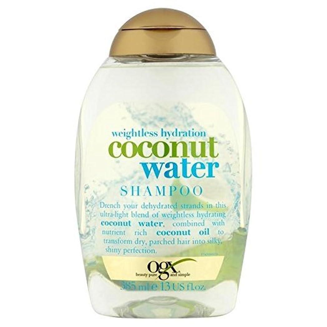責め海藻Ogx Hydration Coconut Water Shampoo 385ml - 水和ココナッツウォーターシャンプー385ミリリットル [並行輸入品]