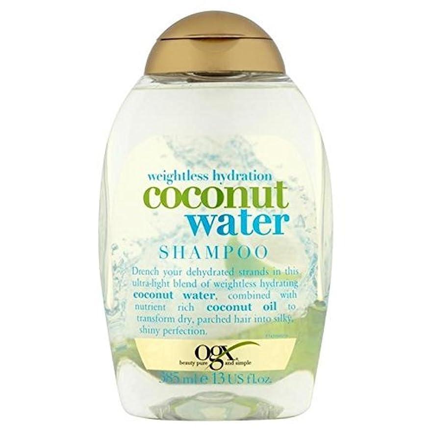 飛行機実験をするインチOgx Hydration Coconut Water Shampoo 385ml - 水和ココナッツウォーターシャンプー385ミリリットル [並行輸入品]