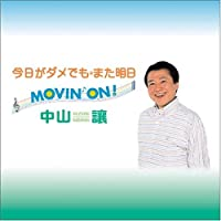 CD・中山讓「今日がダメでも また明日 MOVIN'ON!」