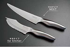 SAKAKNIFE サカナイフ for kitchen & サカナイフ NEXT セット