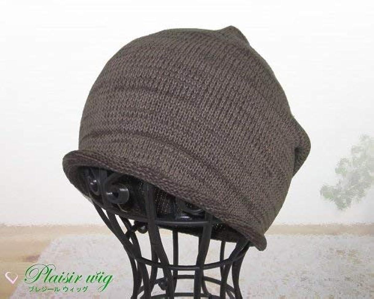 文明ローブ貢献する医療用に見えない医療用帽子 ゆったりサイズ 柔らか ロールアップニットブラウン杢