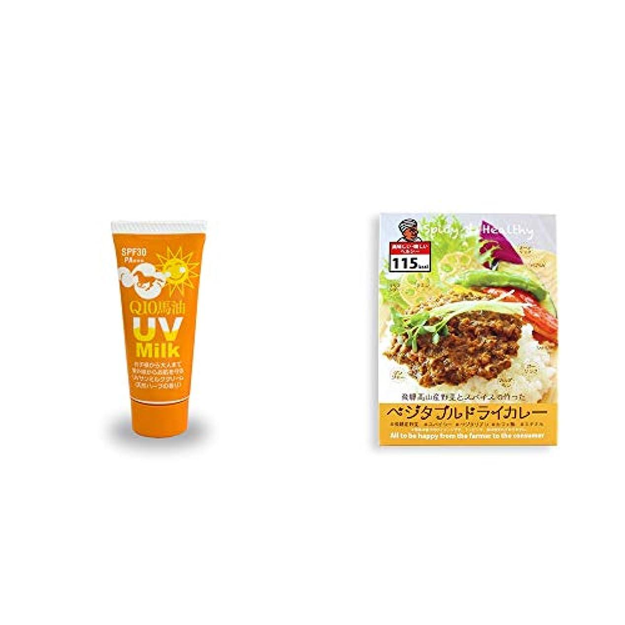 ピンポイント肝カロリー[2点セット] 炭黒泉 Q10馬油 UVサンミルク[天然ハーブ](40g)?飛騨産野菜とスパイスで作ったベジタブルドライカレー(100g)