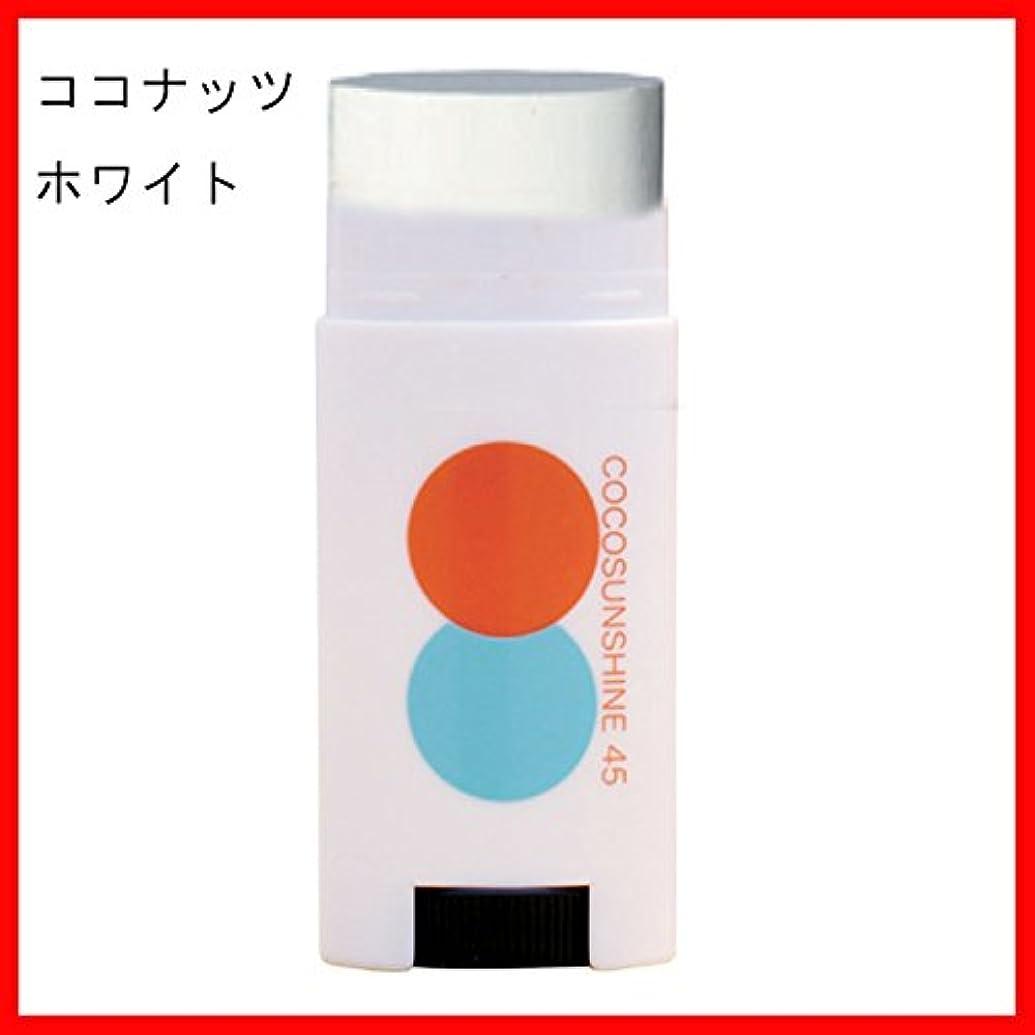 入学する抑圧する水COCOSUNSHINE(ココサンシャイン) フェイス スティック UV FACE STICK