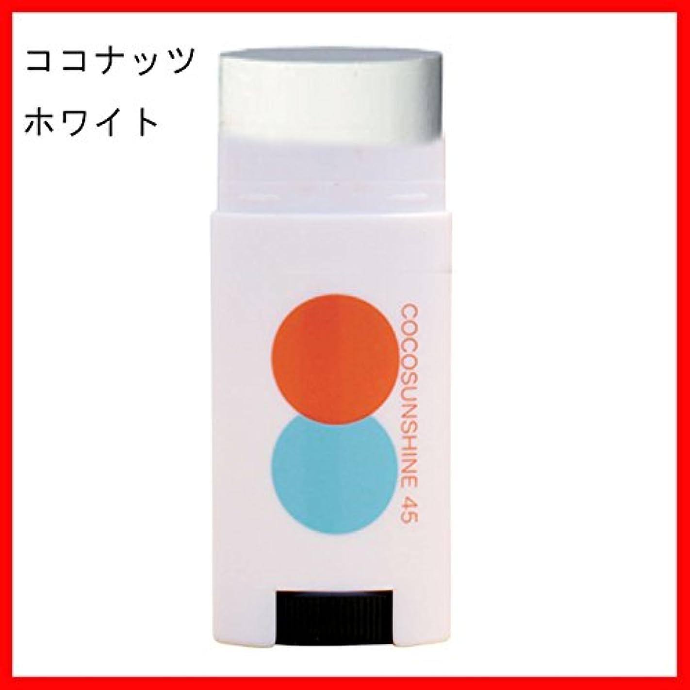 疼痛伝染性デジタルCOCOSUNSHINE(ココサンシャイン) フェイス スティック UV FACE STICK
