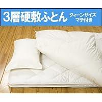 三層硬敷布団《マチ付》 クィーンサイズ 日本製/防ダニ/抗菌防臭加工