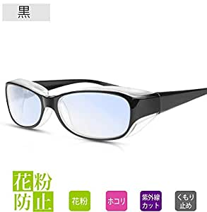 花粉防塵メガネ アイサポーター プロテクトフィット UVカット 目立たない 曇らない おしゃれ な 眼鏡 (ブラック)