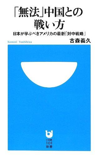 「無法」中国との戦い方: 日本が学ぶべきアメリカの最新「対中戦略」 (小学館101新書)の詳細を見る