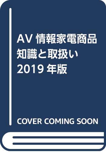 家電製品アドバイザー資格 AV情報家電 商品知識と取扱い〈2019年版〉 (家電製品協会認定資格シリーズ)