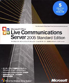 Microsoft Office Live Communications Server 2005 Standard Edition 日本語版 5クライアントアクセスライセンス付
