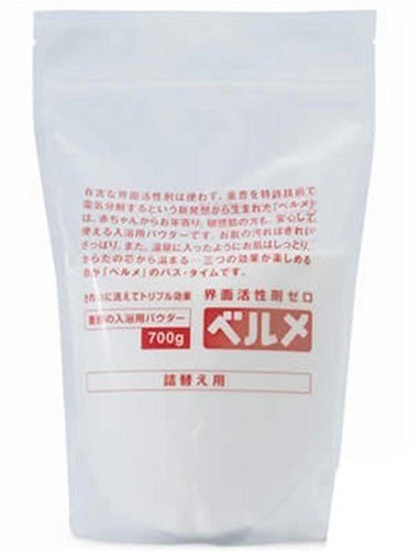 プット軸米ドルベルメ 重曹入浴用パウダー(界面活性剤ゼロ) 700g