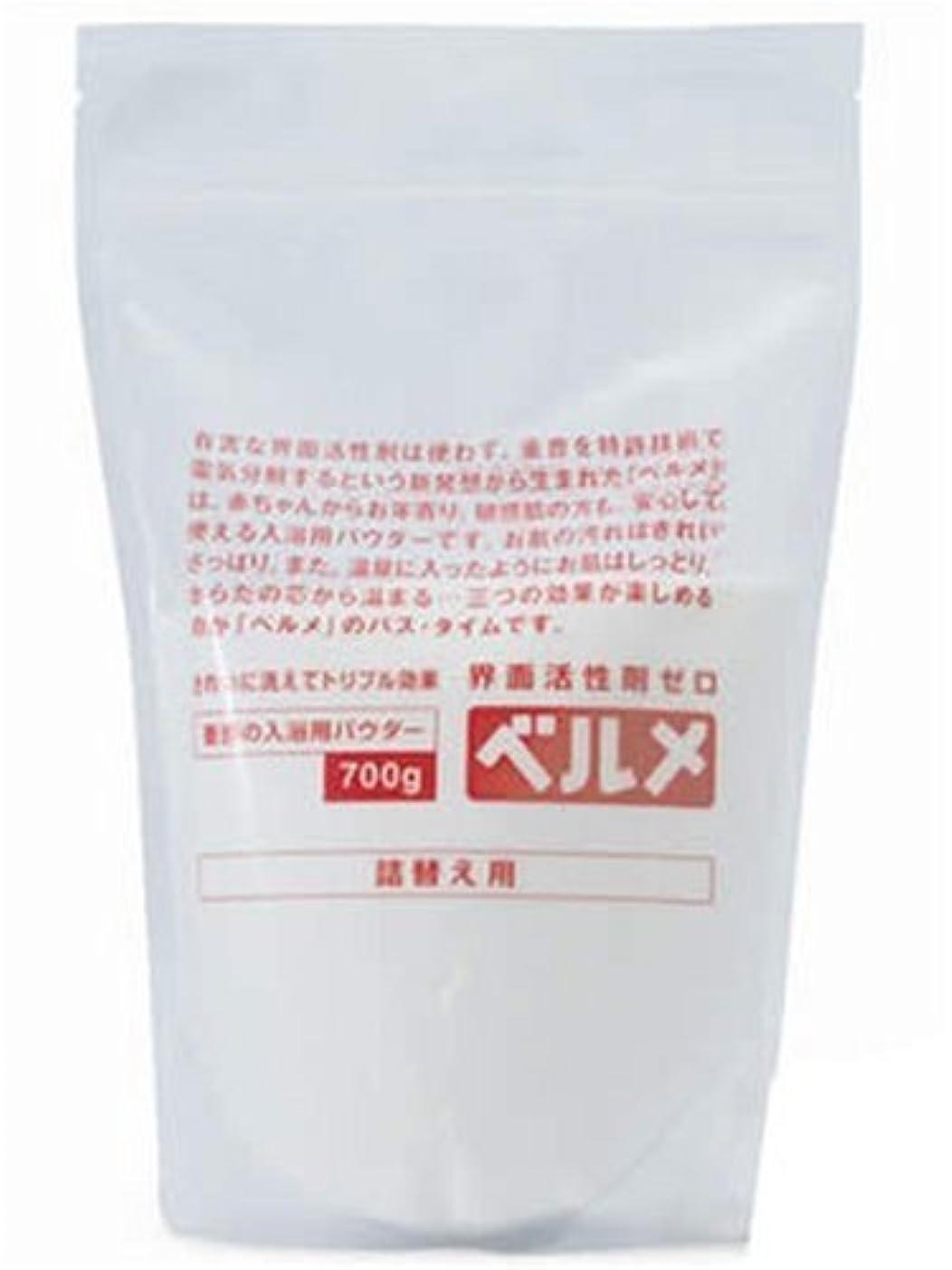 食用化学者機転ベルメ 重曹入浴用パウダー(界面活性剤ゼロ) 700g