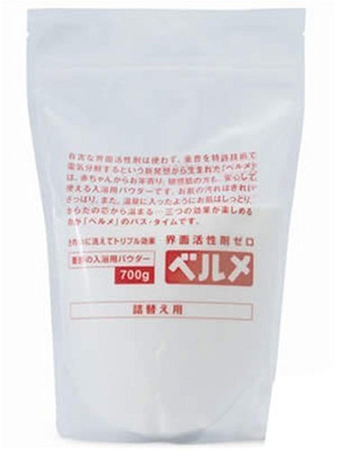 つぶやきペンダントそれベルメ 重曹入浴用パウダー(界面活性剤ゼロ) 700g