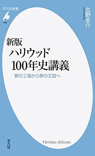 新版 ハリウッド100年史講義: 夢の工場から夢の王国へ (平凡社新書)