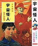 少年探偵江戸川乱歩全集〈10〉宇宙怪人