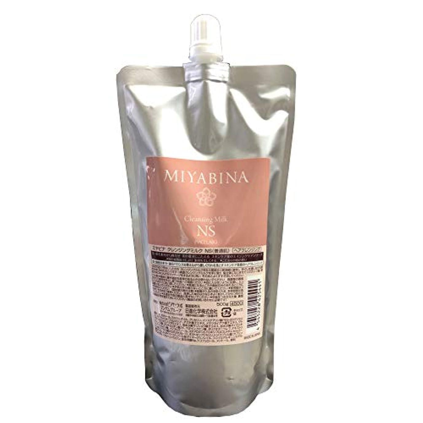 剃る曇った上ミヤビナ クレンジングミルク NS(普通肌) 500g レフィル(詰め替え)