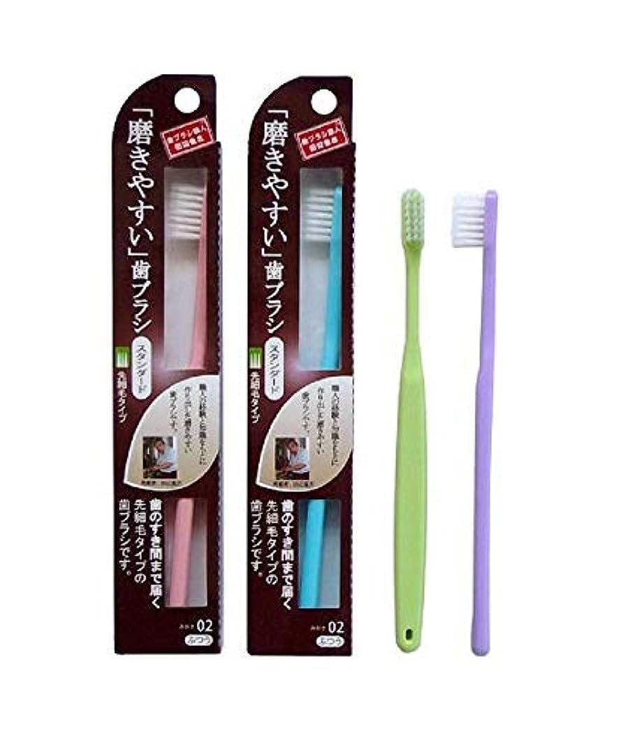 【まとめ買い 600本セット】ライフレンジ 磨きやすい歯ブラシ(スタンダード)先細毛タイプ LT-02