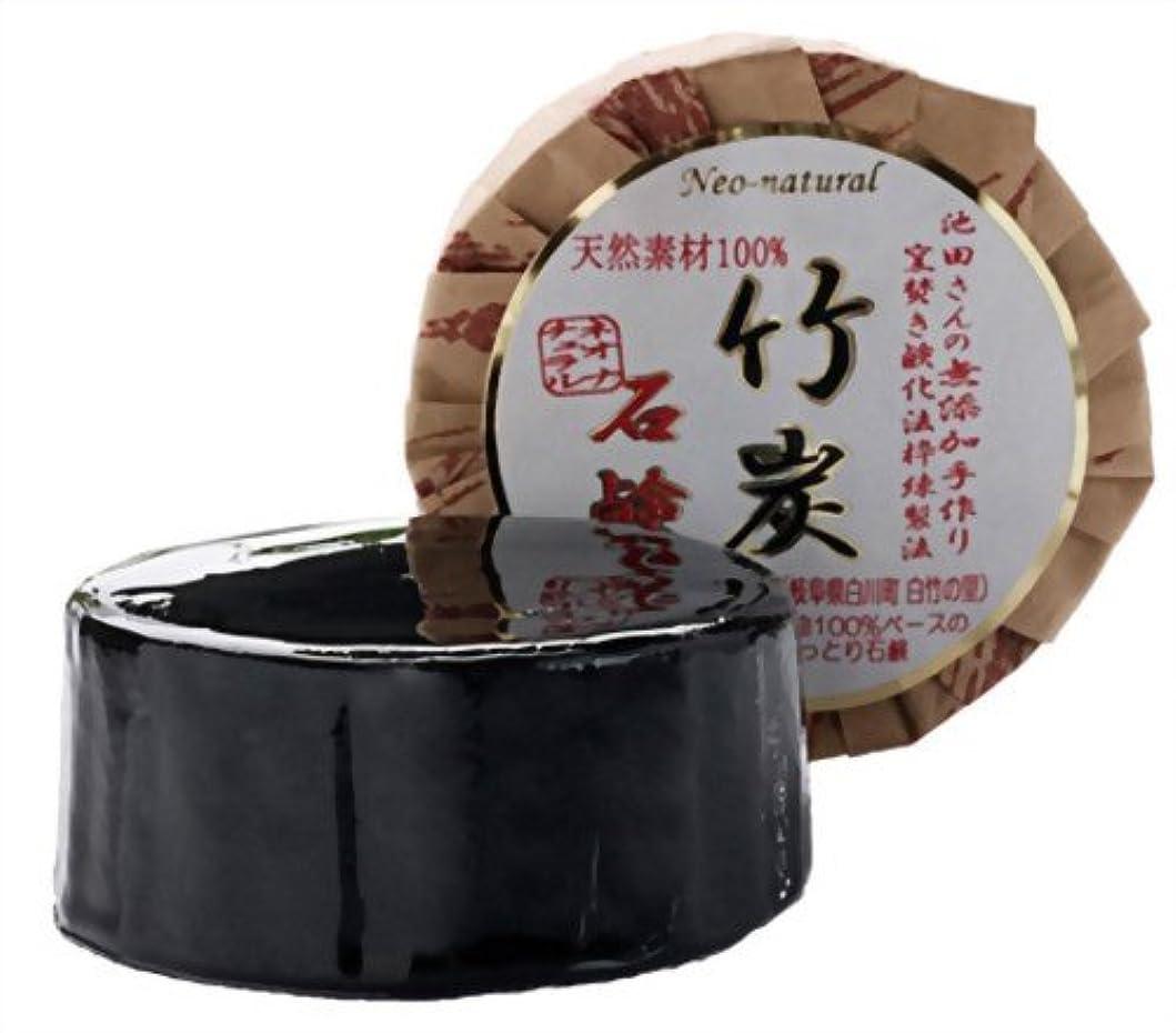 瞑想する弾性バストネオナチュラル 池田さんの竹炭石鹸 105g