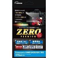 エツミ 液晶保護フィルム ガラス硬度の割れないシートZERO PREMIUM Panasonic LUMIX GH5S/GH5対応 V-9306 【まとめ 3セット】