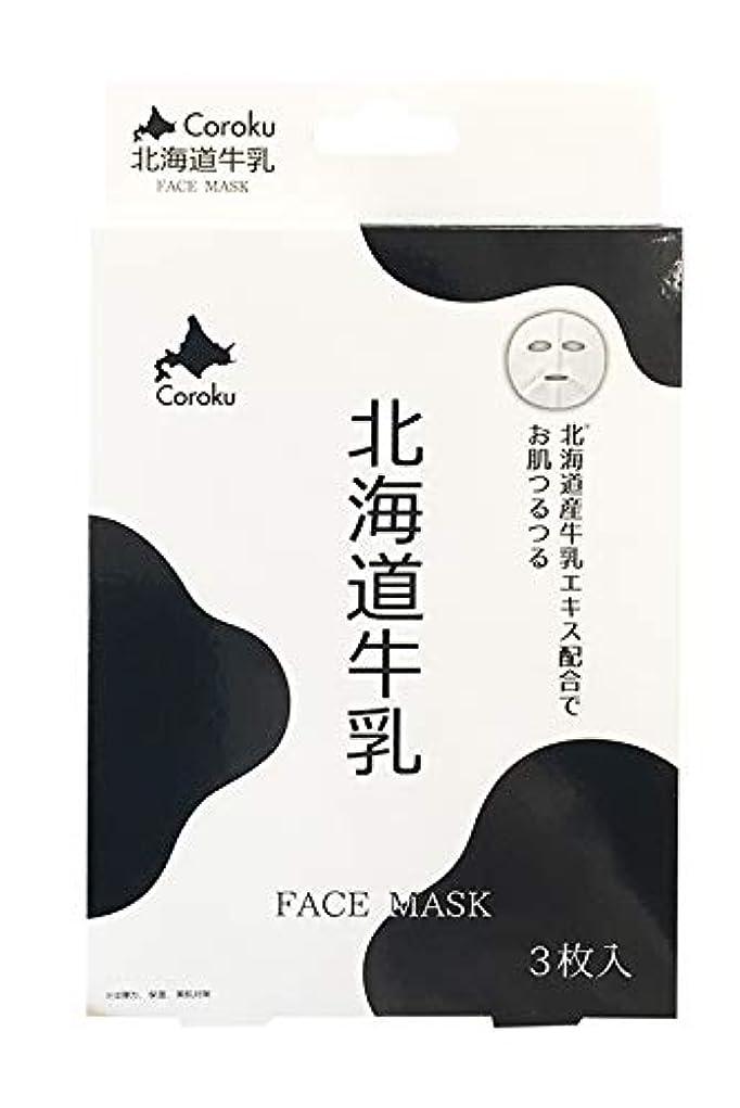 文芸保護オーク北海道牛乳 フェイスマスク FACE MASK 3枚