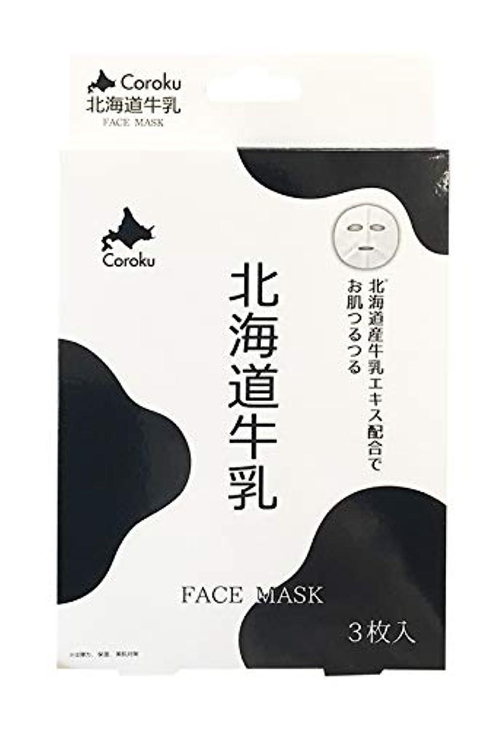 アダルト区別照らす北海道牛乳 フェイスマスク FACE MASK 3枚