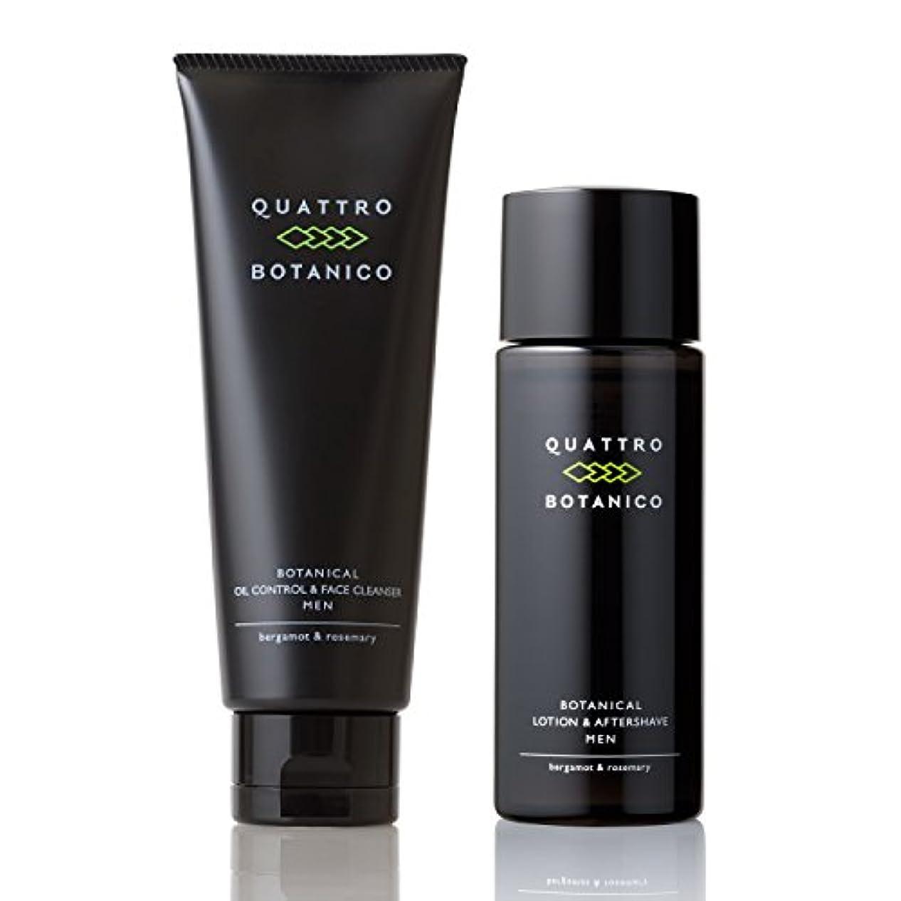 クワトロボタニコ (QUATTRO BOTANICO) 【 メンズ 化粧水 & 洗顔 】 ボタニカル ローション & フェイスクレンザー < 期間限定 > 男性化粧品 皮脂 テカリ ニキビ の気になる方に