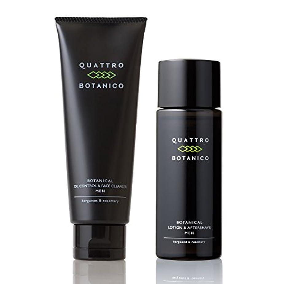 出発するサイクロプス限りクワトロボタニコ (QUATTRO BOTANICO) 【 メンズ 化粧水 & 洗顔 】 ボタニカル ローション & フェイスクレンザー < 期間限定 > 男性化粧品 皮脂 テカリ ニキビ の気になる方に