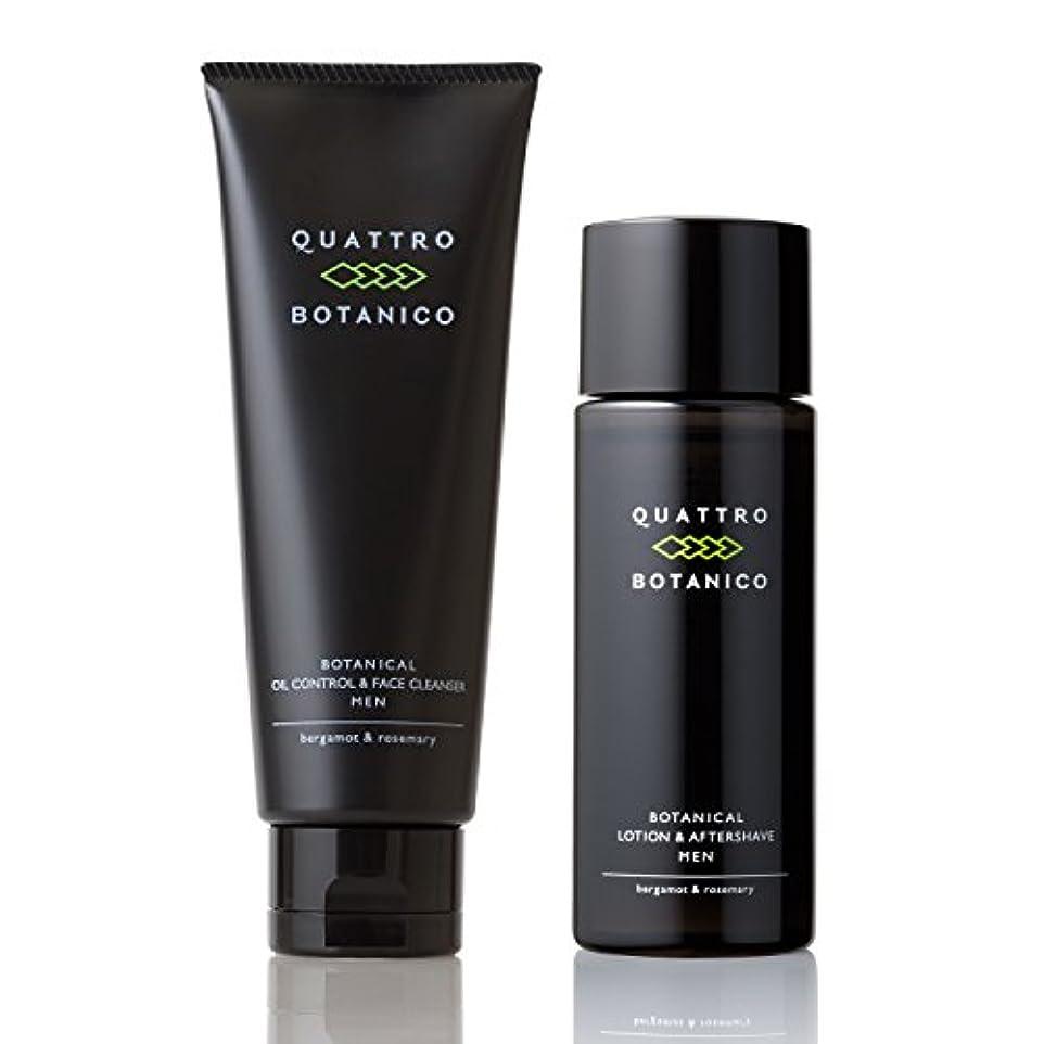 定義個人挑むクワトロボタニコ (QUATTRO BOTANICO) 【 メンズ 化粧水 & 洗顔 】 ボタニカル ローション & フェイスクレンザー < 期間限定 > 男性化粧品 皮脂 テカリ ニキビ の気になる方に