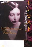 インセスト: アナイス・ニンの愛の日記 【無削除版】1932~1934