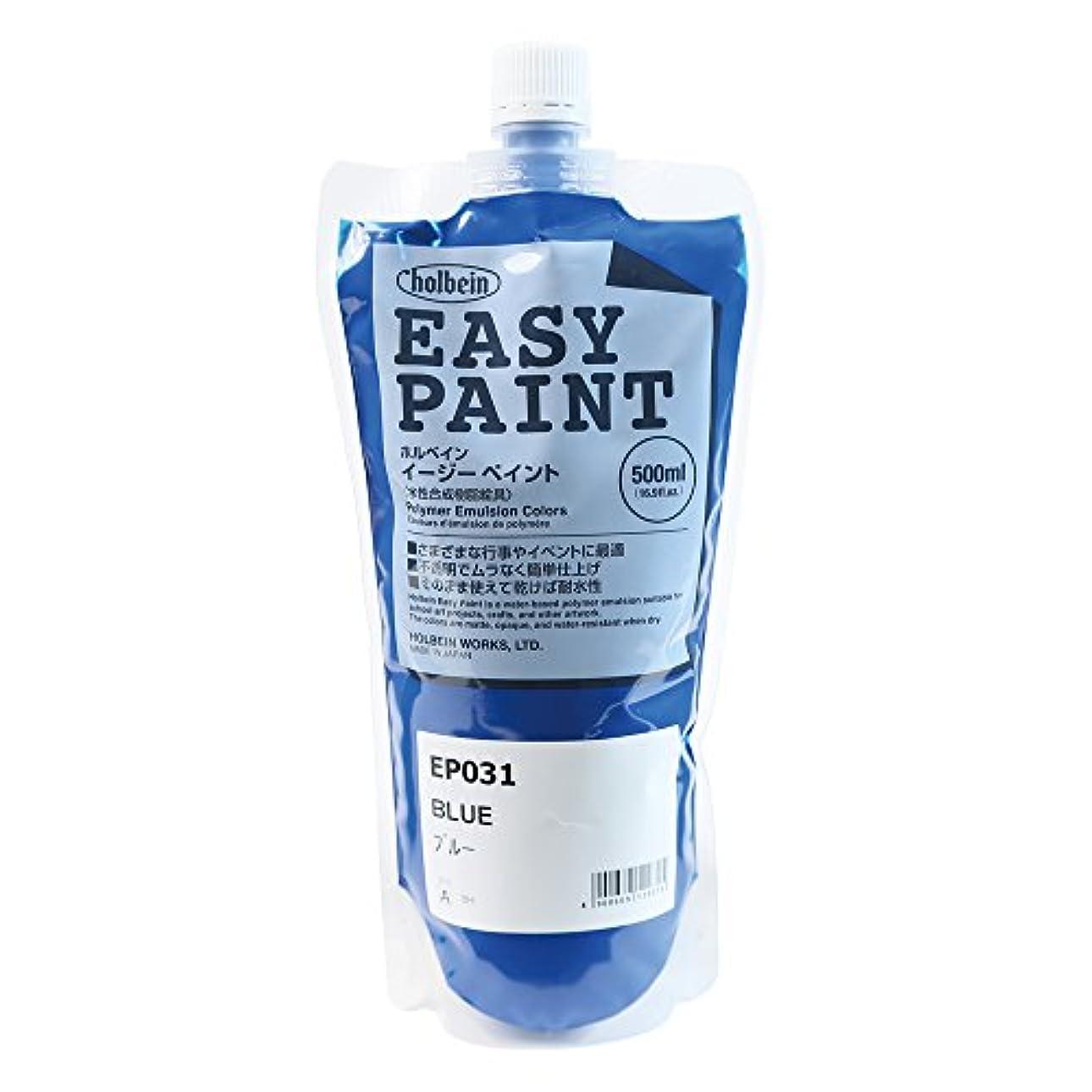 法令踏みつけパイロットホルベイン 水性合成樹脂絵具 イージーペイント 500ml ブルー EP031