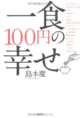 一食100円の幸せの詳細を見る