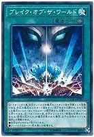 遊戯王/第10期/05弾/CYHO-JP057 ブレイク・オブ・ザ・ワールド